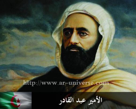 اريد وصف مادي للامير عبد القادر