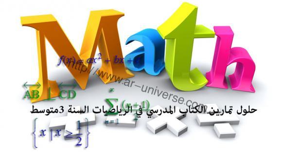حلول تمارين الكتاب المدرسي في الرياضيات السنة 3متوسط
