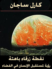 كوكب الأرض نقطة زرقاء باهتة